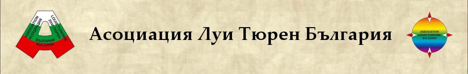 Асоциация Луи Тюрен България